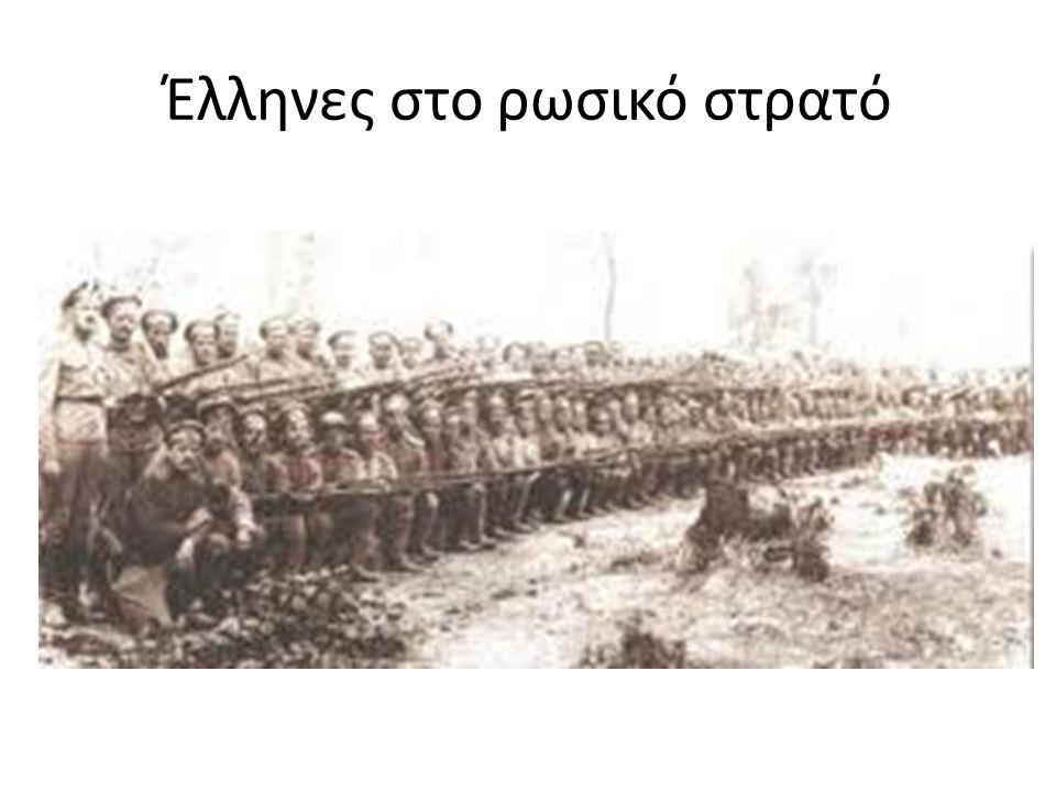 Έλληνες στο ρωσικό στρατό