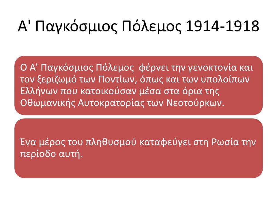 Α Παγκόσμιος Πόλεμος 1914-1918
