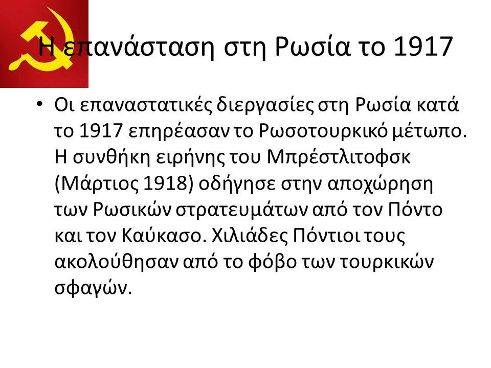 Η επανάσταση στη Ρωσία το 1917