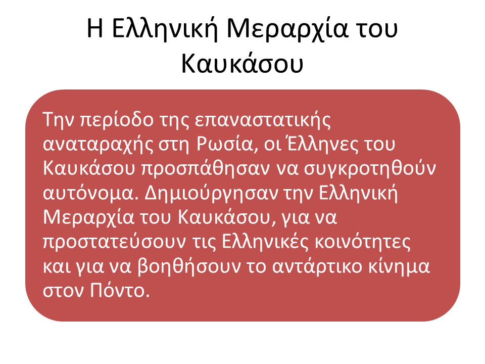 Η Ελληνική Μεραρχία του Καυκάσου