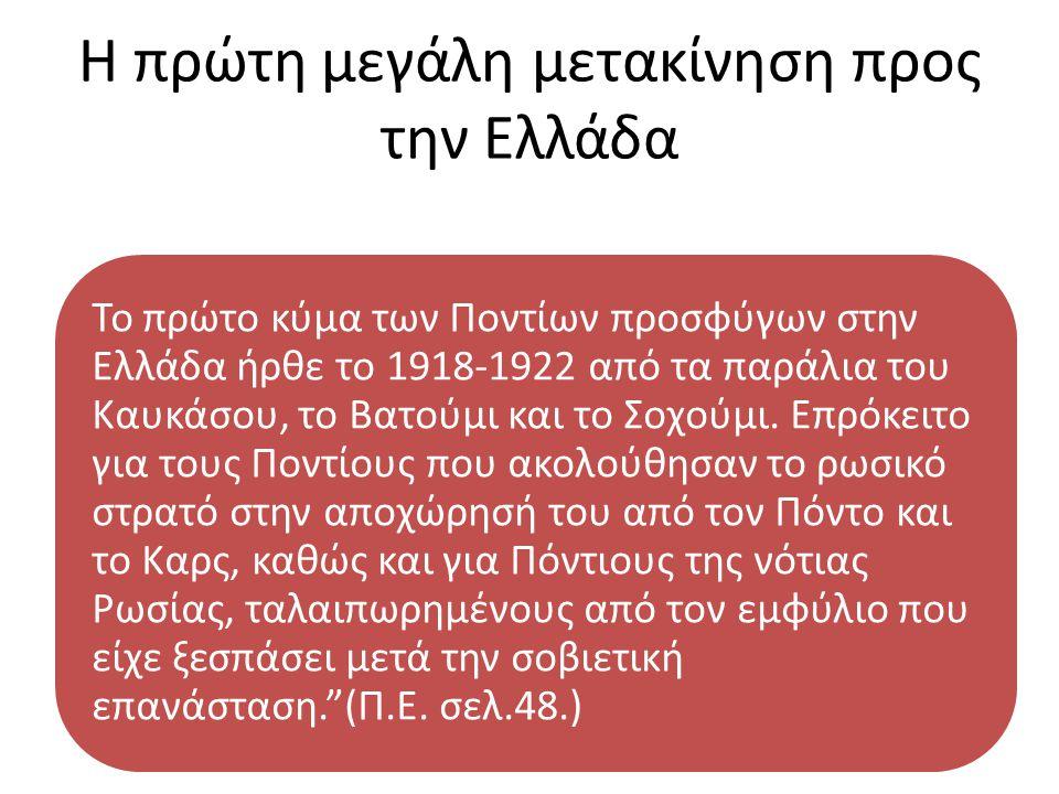 Η πρώτη μεγάλη μετακίνηση προς την Ελλάδα