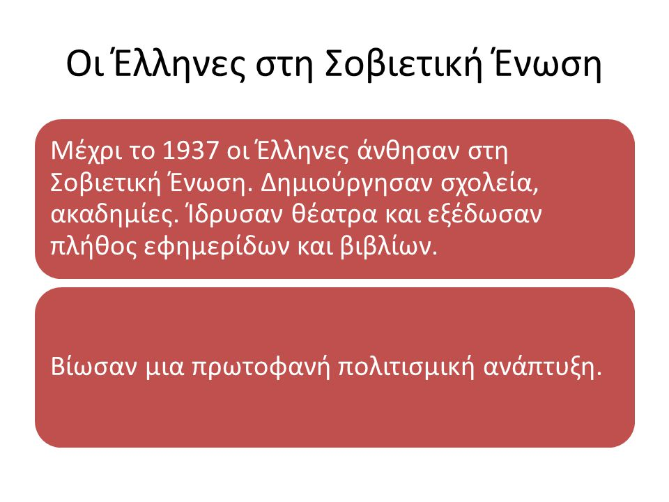 Οι Έλληνες στη Σοβιετική Ένωση