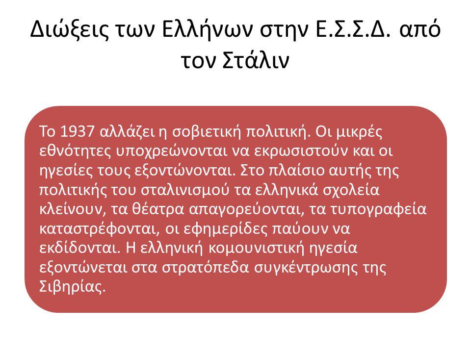 Διώξεις των Ελλήνων στην Ε.Σ.Σ.Δ. από τον Στάλιν