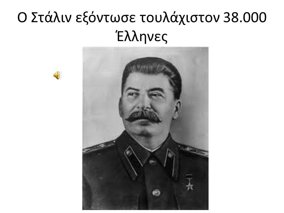 Ο Στάλιν εξόντωσε τουλάχιστον 38.000 Έλληνες