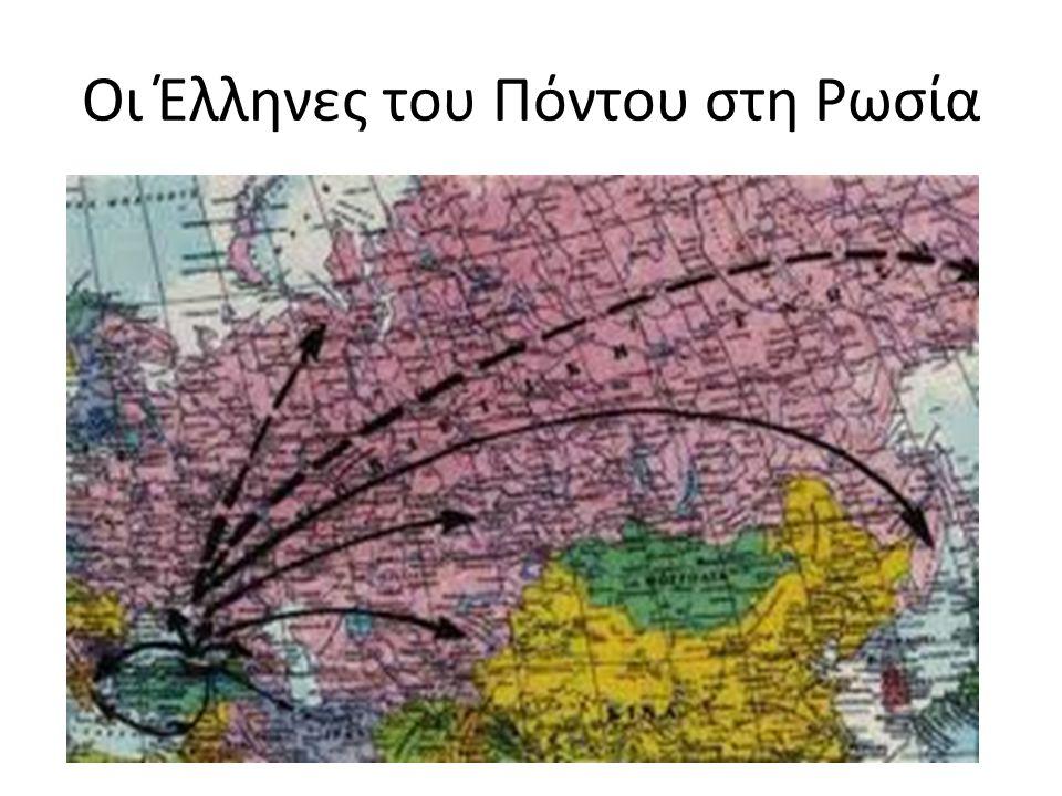 Οι Έλληνες του Πόντου στη Ρωσία