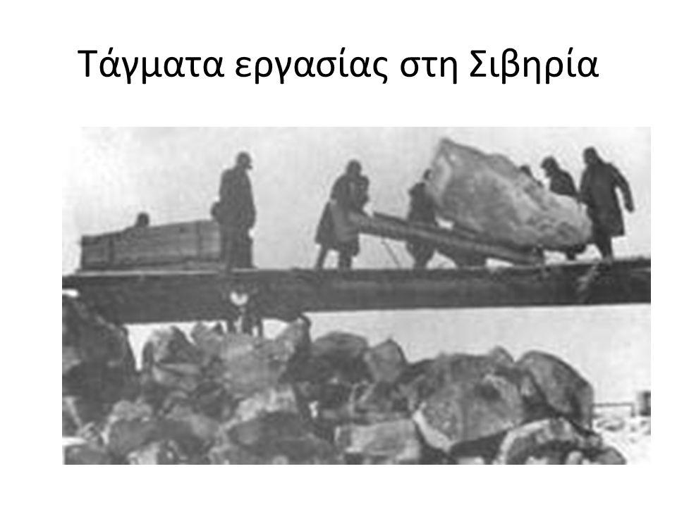 Τάγματα εργασίας στη Σιβηρία