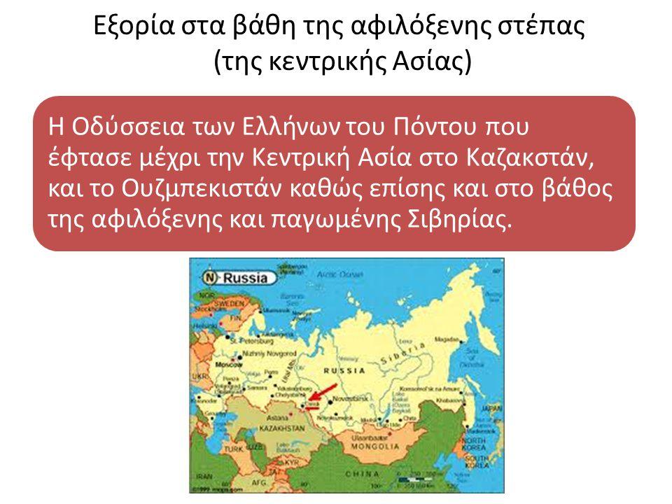Εξορία στα βάθη της αφιλόξενης στέπας (της κεντρικής Ασίας)