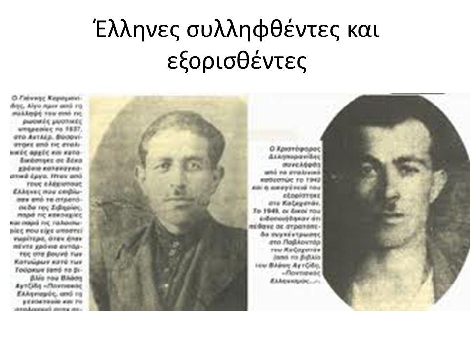 Έλληνες συλληφθέντες και εξορισθέντες