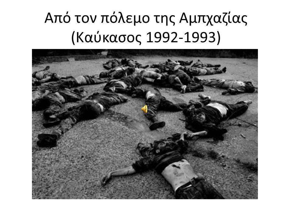 Από τον πόλεμο της Αμπχαζίας (Καύκασος 1992-1993)