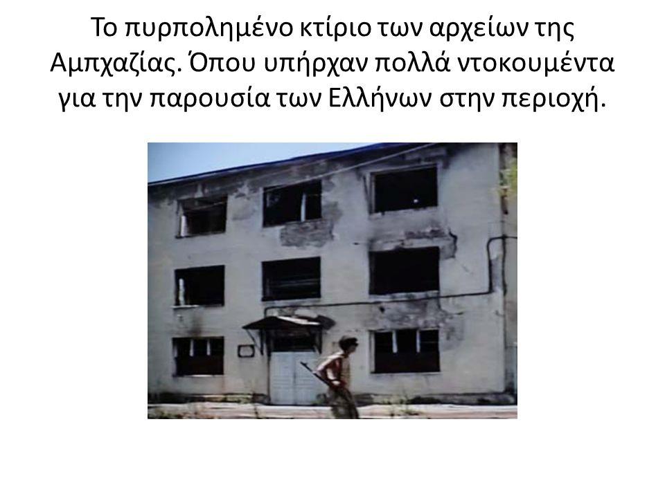 Το πυρπολημένο κτίριο των αρχείων της Αμπχαζίας