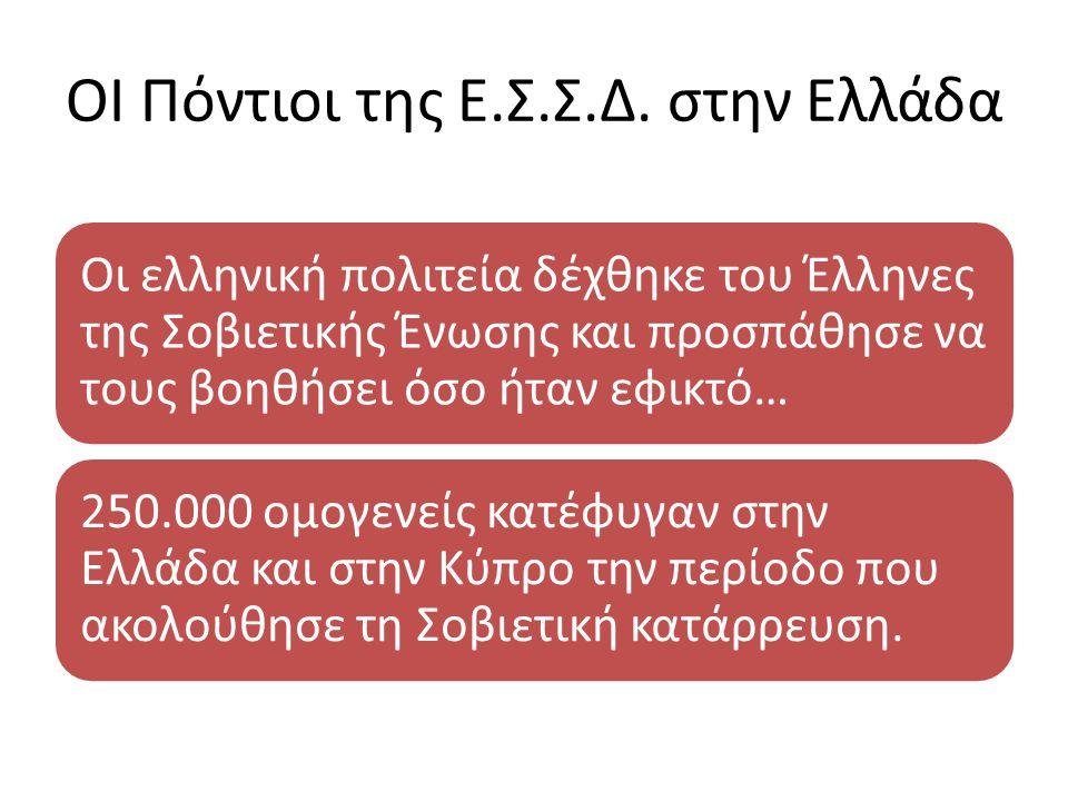 ΟΙ Πόντιοι της Ε.Σ.Σ.Δ. στην Ελλάδα