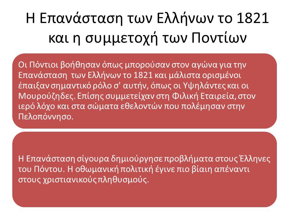 Η Επανάσταση των Ελλήνων το 1821 και η συμμετοχή των Ποντίων