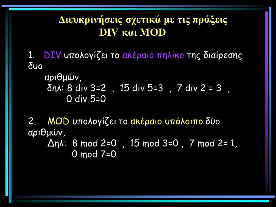 Διευκρινήσεις σχετικά με τις πράξεις. DIV και MOD. 1