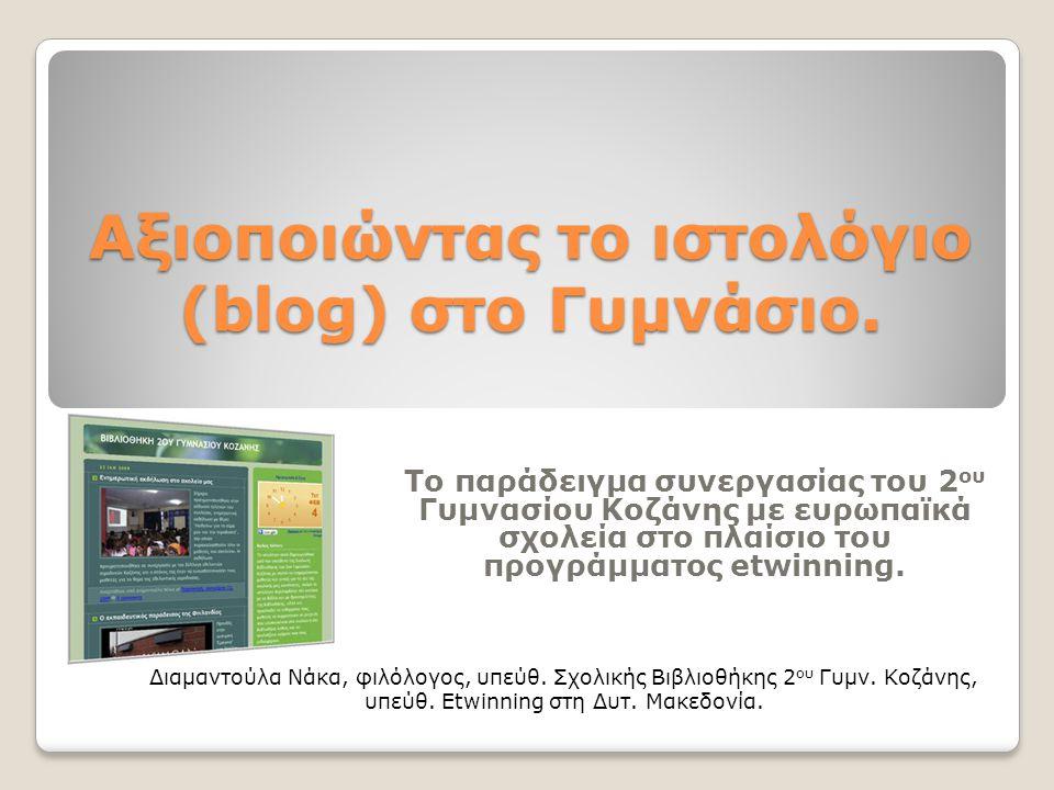 Αξιοποιώντας το ιστολόγιο (blog) στο Γυμνάσιο.