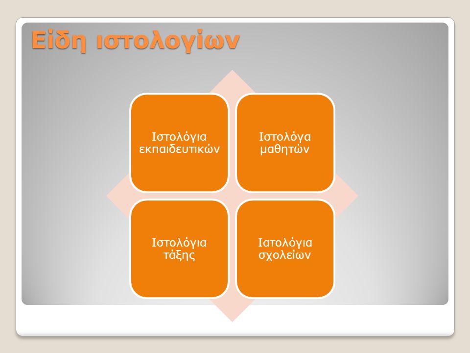 Ιστολόγια εκπαιδευτικών