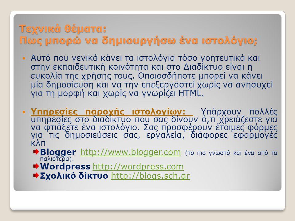 Τεχνικά θέματα: Πως μπορώ να δημιουργήσω ένα ιστολόγιο;