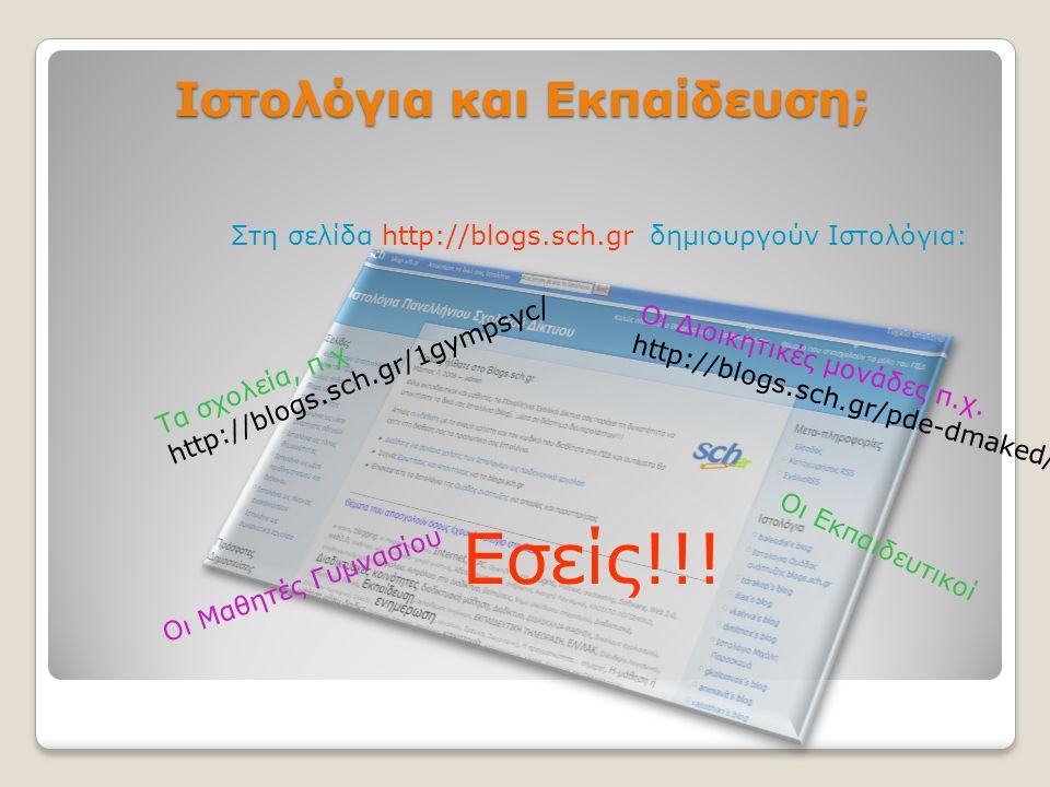 Ιστολόγια και Εκπαίδευση;