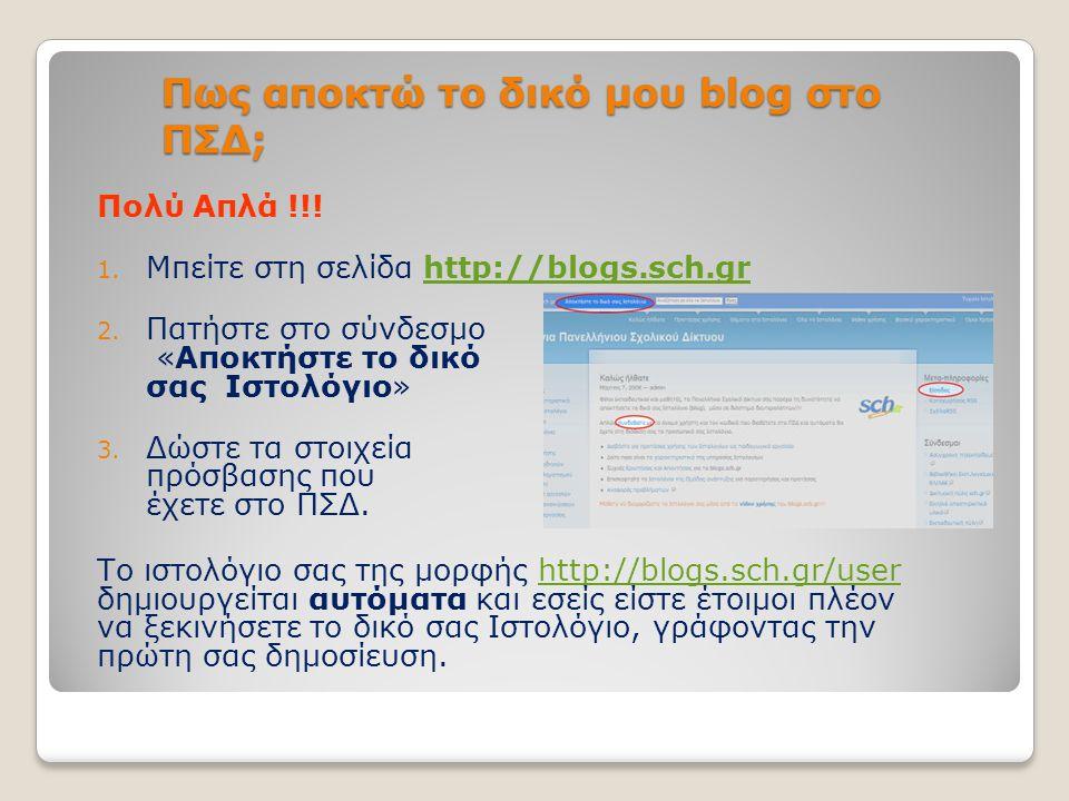 Πως αποκτώ το δικό μου blog στο ΠΣΔ;
