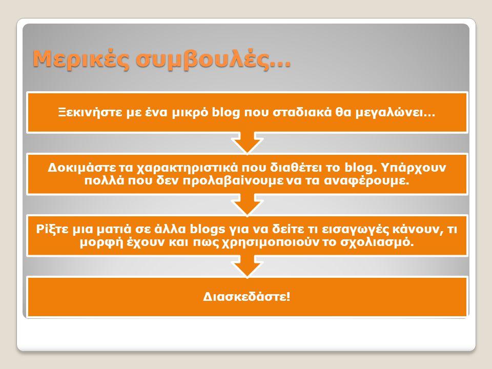 Ξεκινήστε με ένα μικρό blog που σταδιακά θα μεγαλώνει…