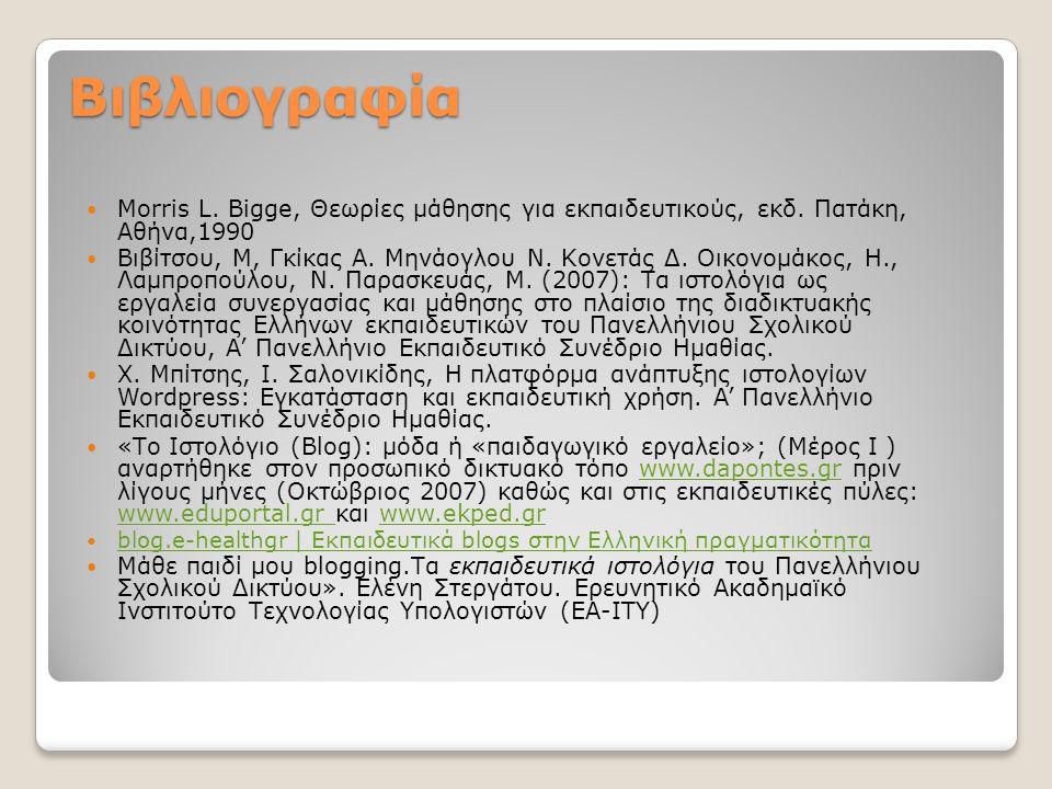 Βιβλιογραφία Μorris L. Bigge, Θεωρίες μάθησης για εκπαιδευτικούς, εκδ. Πατάκη, Αθήνα,1990.