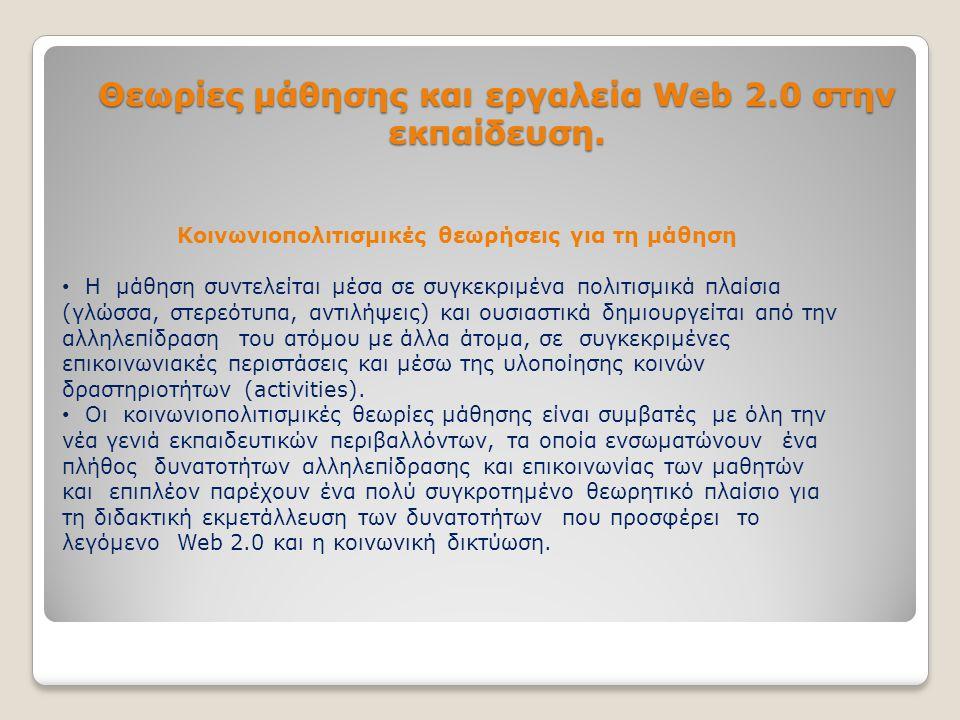 Θεωρίες μάθησης και εργαλεία Web 2.0 στην εκπαίδευση.