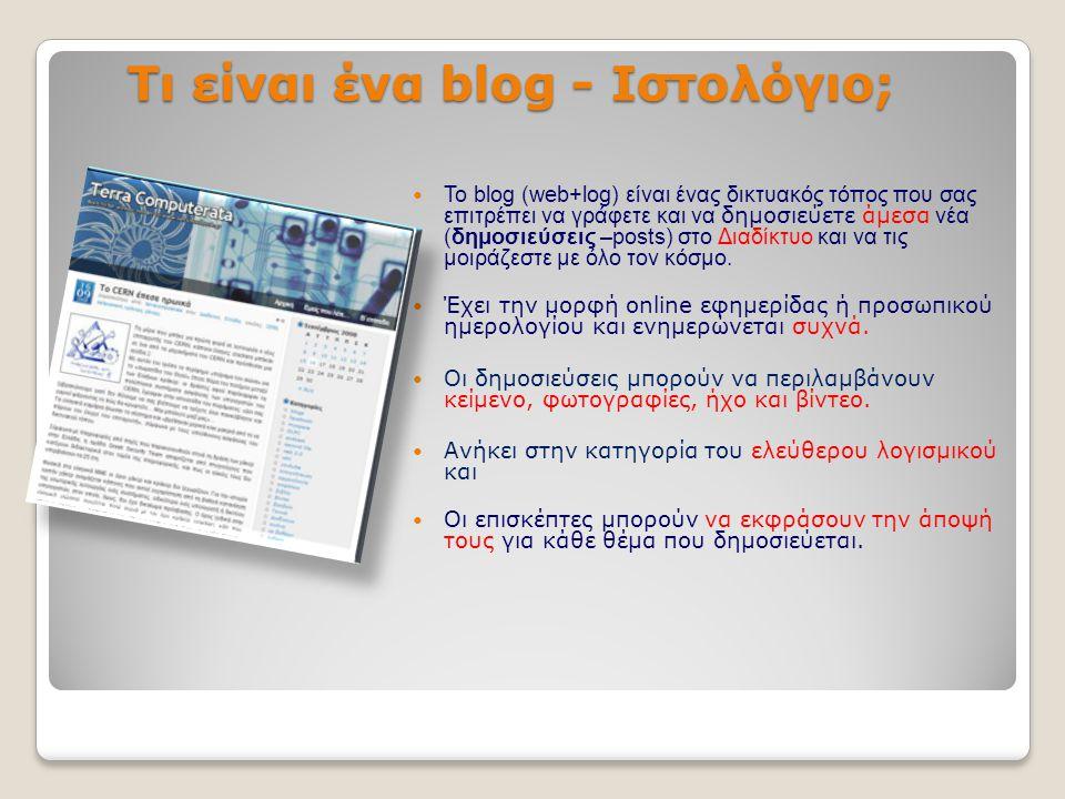 Τι είναι ένα blog - Ιστολόγιο;