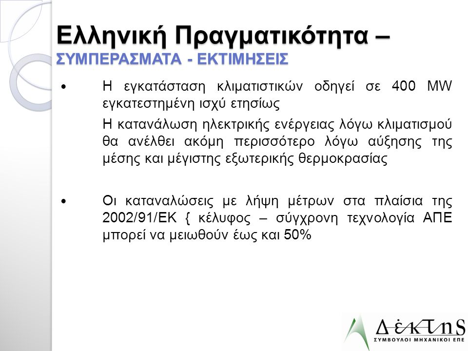 Ελληνική Πραγματικότητα – ΣΥΜΠΕΡΑΣΜΑΤΑ - ΕΚΤΙΜΗΣΕΙΣ