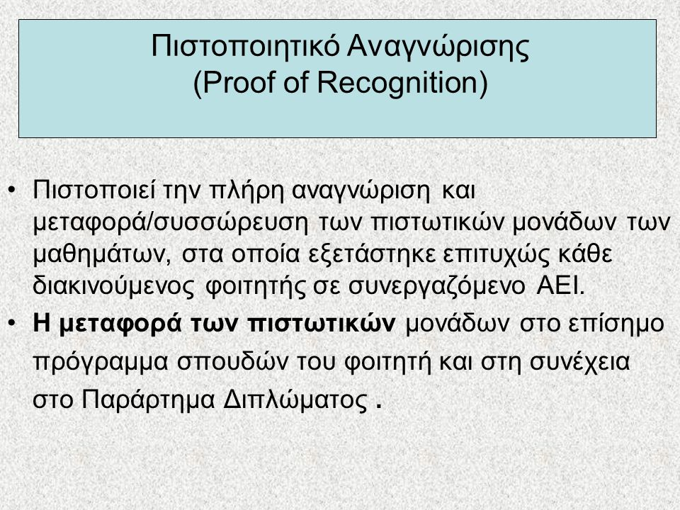 Πιστοποιητικό Αναγνώρισης (Proof of Recognition)