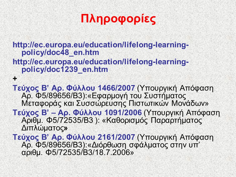 Πληροφορίες http://ec.europa.eu/education/lifelong-learning-policy/doc48_en.htm.