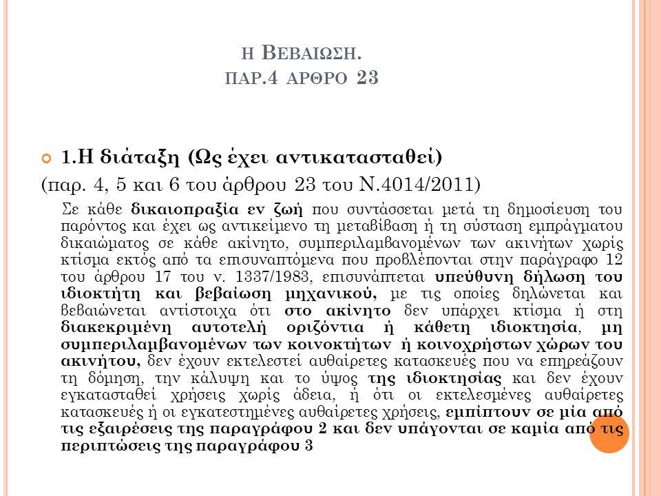 (παρ. 4, 5 και 6 του άρθρου 23 του Ν.4014/2011)