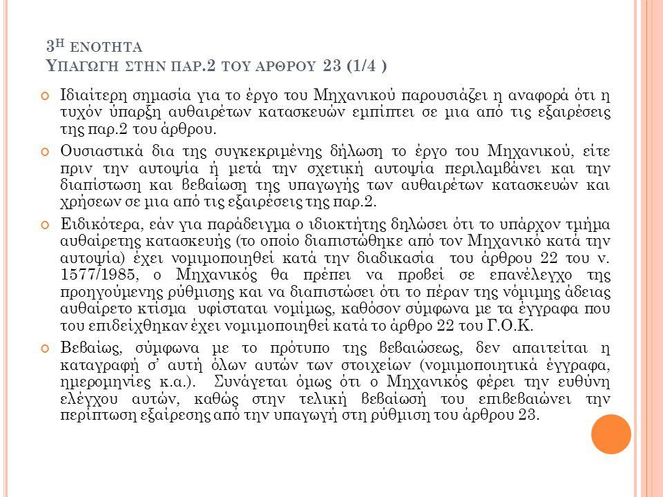3η ενοτητα Υπαγωγη ςτην παρ.2 του αρθρου 23 (1/4 )