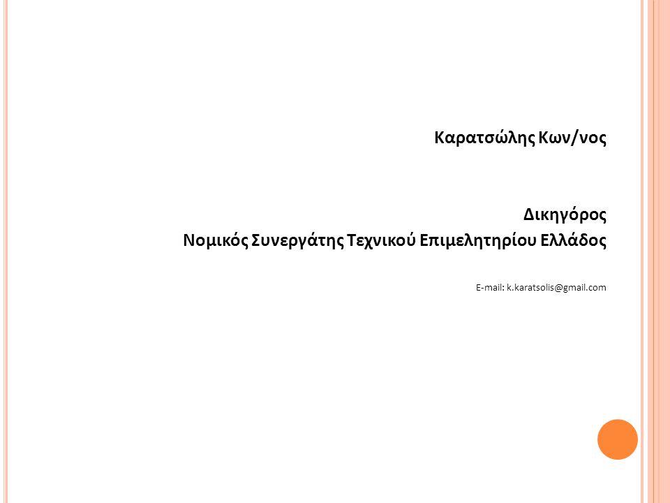 Νομικός Συνεργάτης Τεχνικού Επιμελητηρίου Ελλάδος