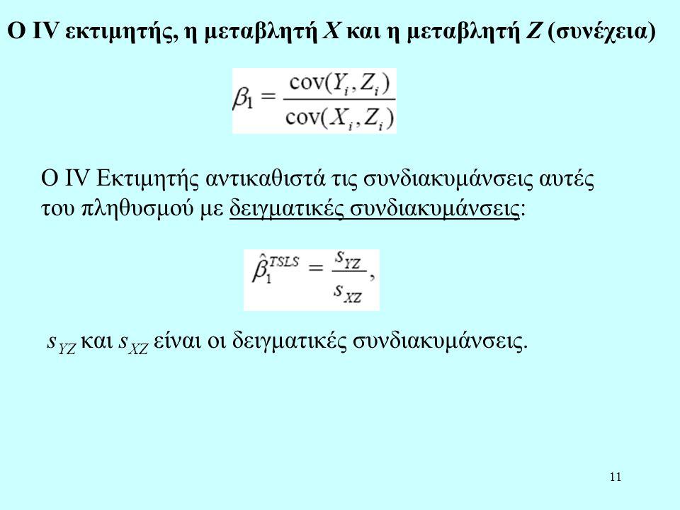 Ο IV εκτιμητής, η μεταβλητή X και η μεταβλητή Z (συνέχεια)