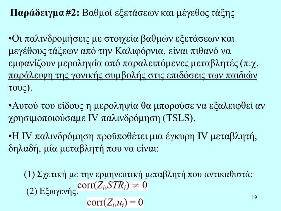 Παράδειγμα #2: Βαθμοί εξετάσεων και μέγεθος τάξης