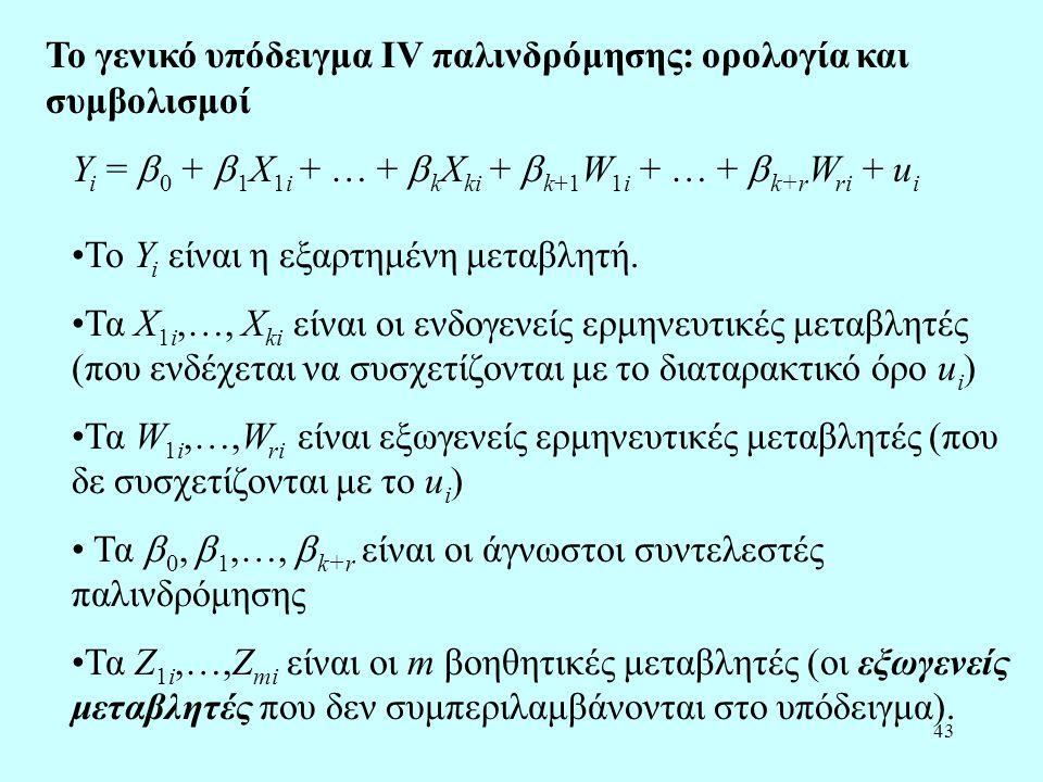 Το γενικό υπόδειγμα IV παλινδρόμησης: ορολογία και συμβολισμοί