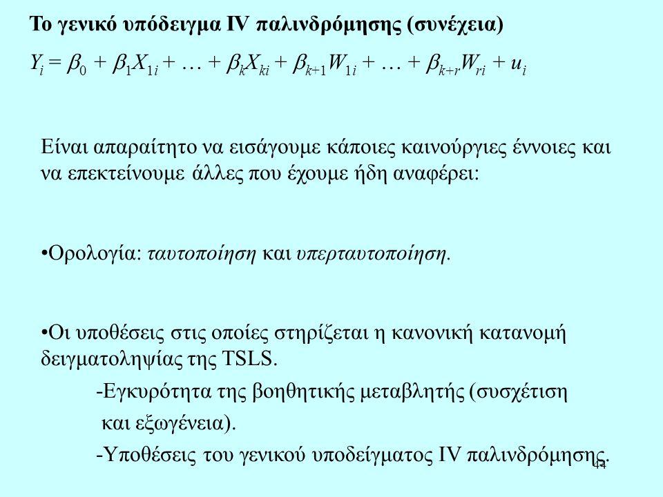 Το γενικό υπόδειγμα IV παλινδρόμησης (συνέχεια)