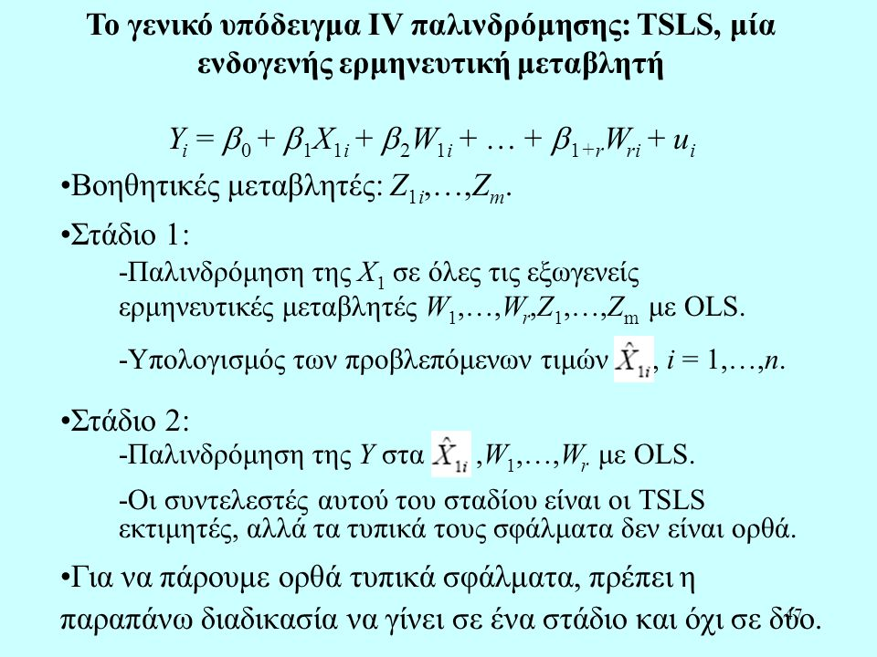Yi = 0 + 1X1i + 2W1i + … + 1+rWri + ui
