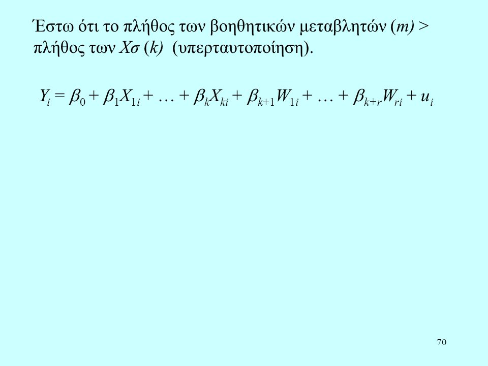 Yi = 0 + 1X1i + … + kXki + k+1W1i + … + k+rWri + ui