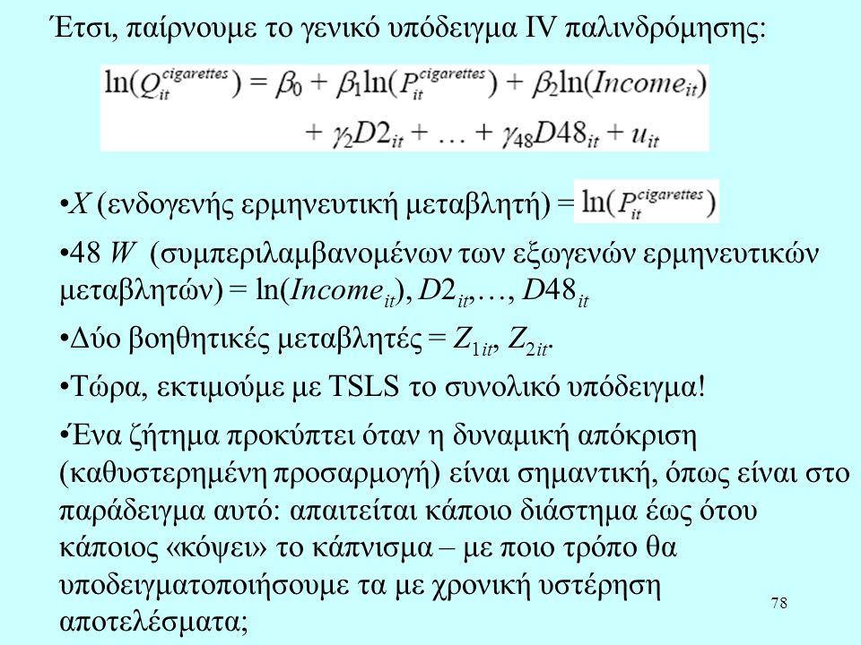 Έτσι, παίρνουμε το γενικό υπόδειγμα IV παλινδρόμησης: