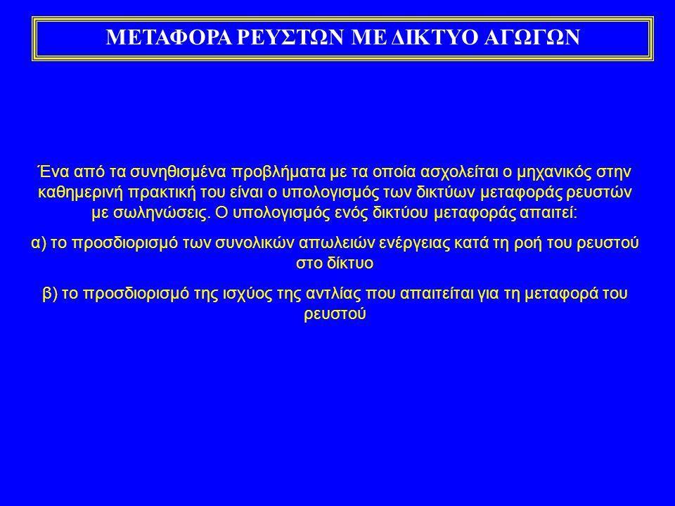 ΜΕΤΑΦΟΡΑ ΡΕΥΣΤΩΝ ΜΕ ΔΙΚΤΥΟ ΑΓΩΓΩΝ