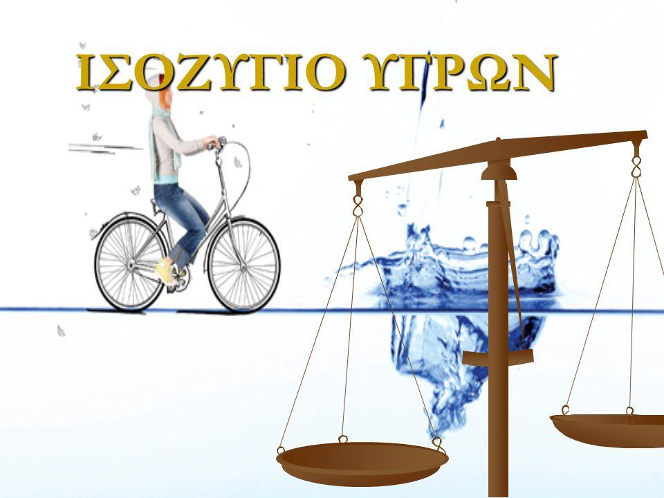 ΙΣΟΖΥΓΙΟ ΥΓΡΩΝ