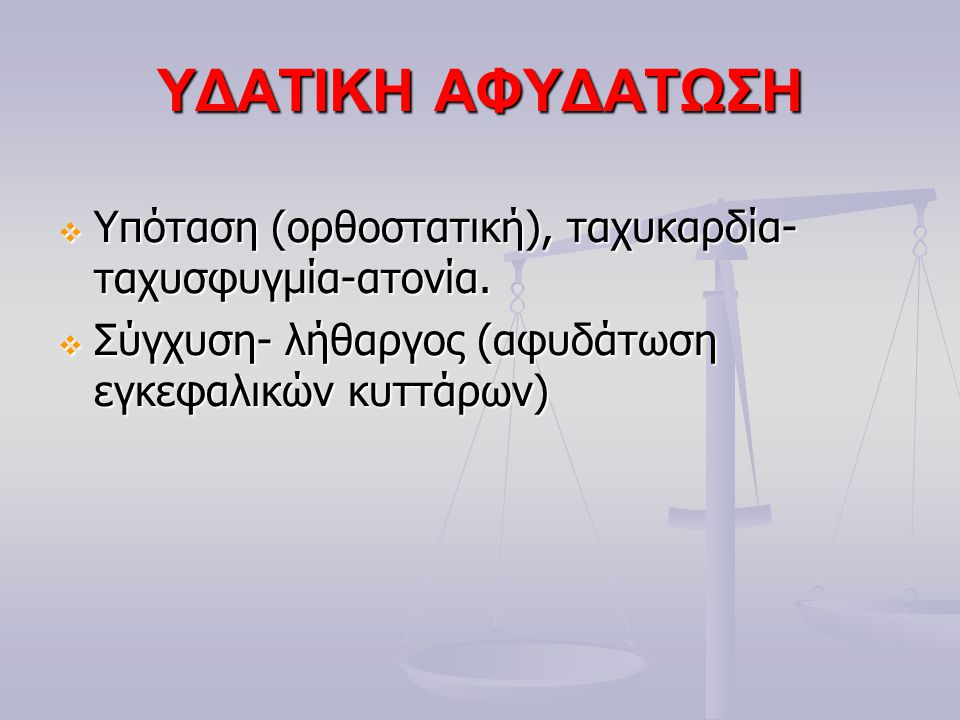 ΥΔΑΤΙΚΗ ΑΦΥΔΑΤΩΣΗ Υπόταση (ορθοστατική), ταχυκαρδία-ταχυσφυγμία-ατονία.