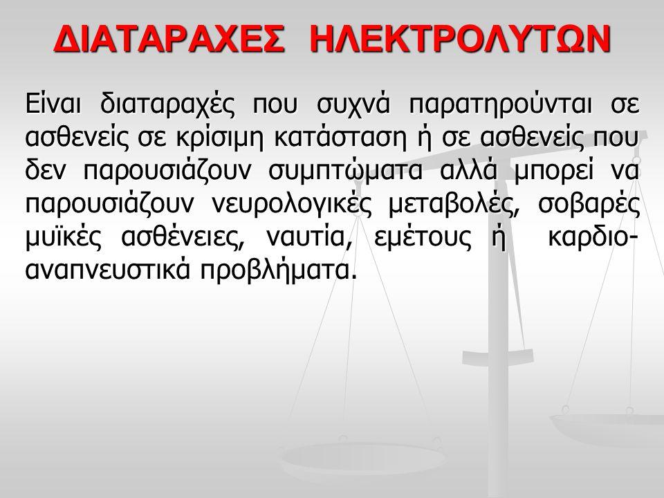 ΔΙΑΤΑΡΑΧΕΣ ΗΛΕΚΤΡΟΛΥΤΩΝ