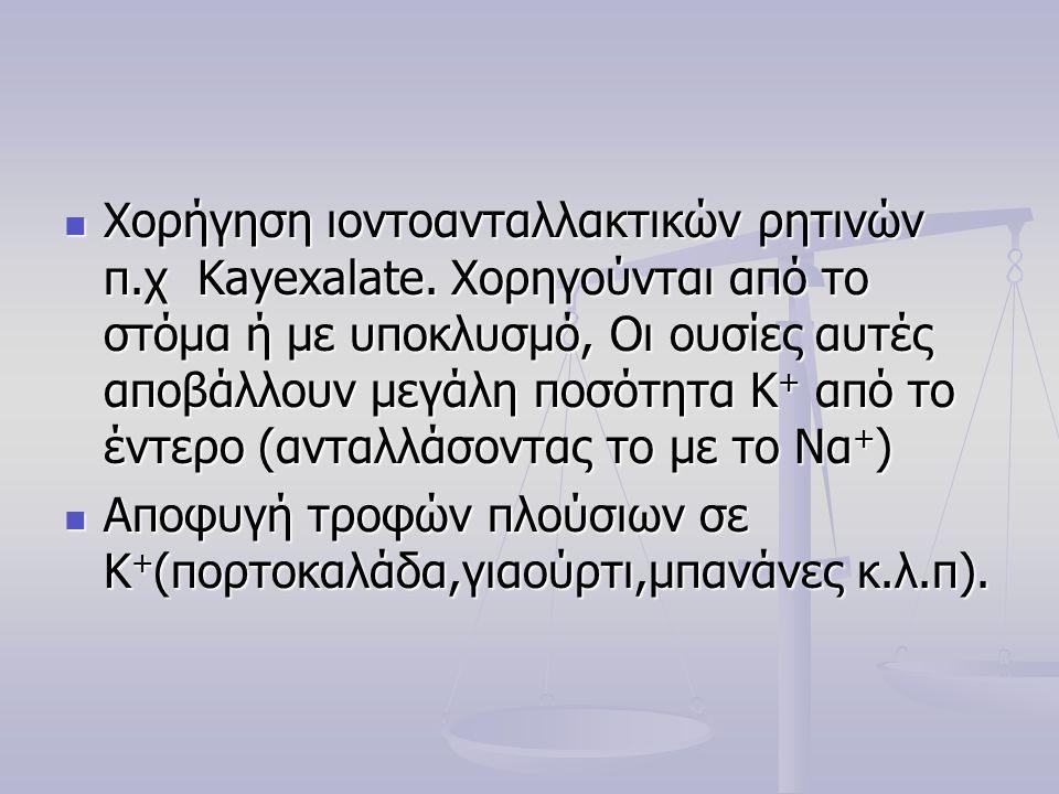 Χορήγηση ιοντοανταλλακτικών ρητινών π. χ Kayexalate