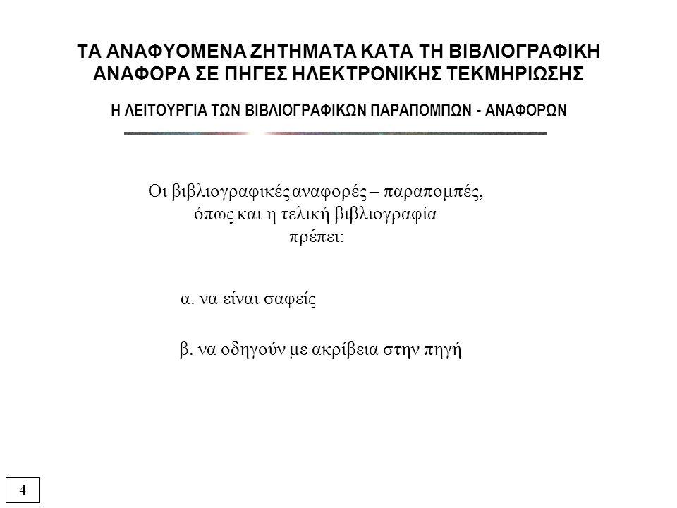 Η ΛΕΙΤΟΥΡΓΙΑ ΤΩΝ ΒΙΒΛΙΟΓΡΑΦΙΚΩΝ ΠΑΡΑΠΟΜΠΩΝ - ΑΝΑΦΟΡΩΝ