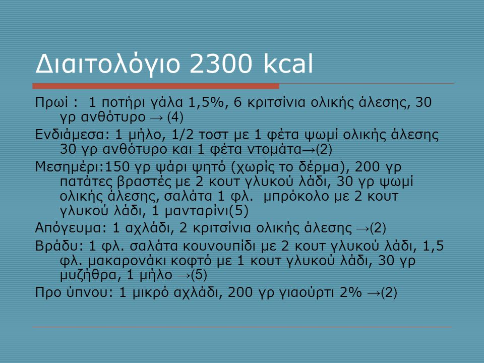 Διαιτολόγιο 2300 kcal Πρωί : 1 ποτήρι γάλα 1,5%, 6 κριτσίνια ολικής άλεσης, 30 γρ ανθότυρο → (4)