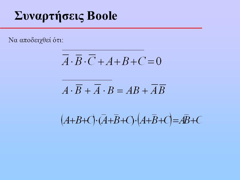 Συναρτήσεις Boole Να αποδειχθεί ότι: