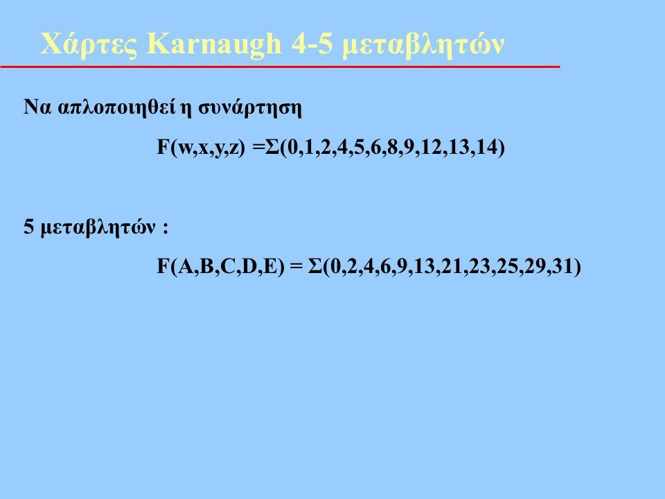 Χάρτες Karnaugh 4-5 μεταβλητών