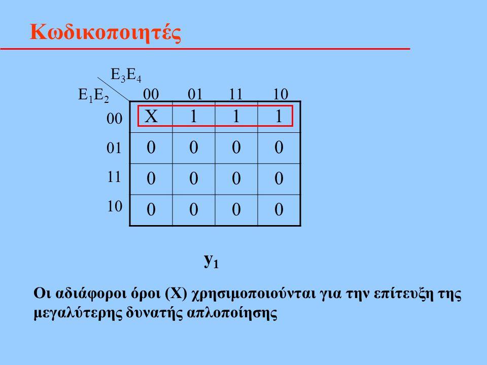 Κωδικοποιητές E3E4. E1E2. 00 01 11 10. X. 1. 00. 01. 11. 10. y1.