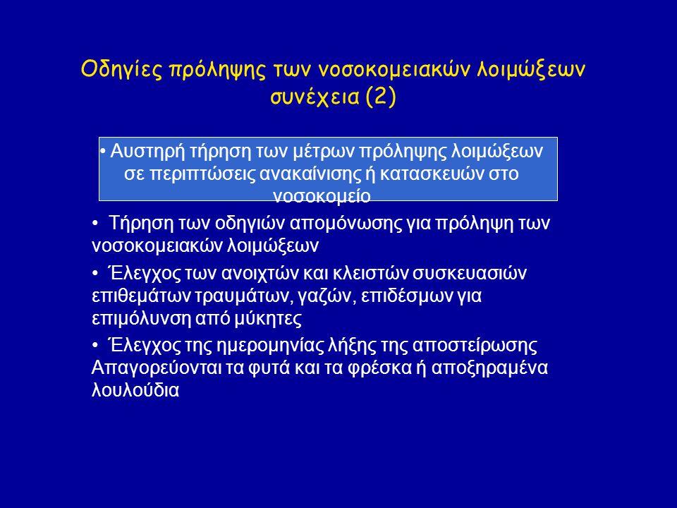 Οδηγίες πρόληψης των νοσοκομειακών λοιμώξεων συνέχεια (2)